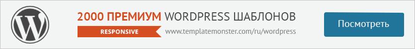 2000 WordPress шаблонов