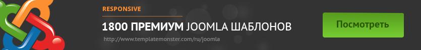 1800 тем для Joomla