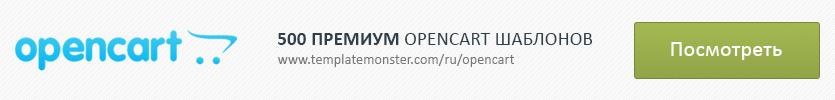 500 шаблонов OpenCart