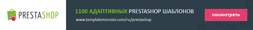 1100 шаблонов PrestaShop