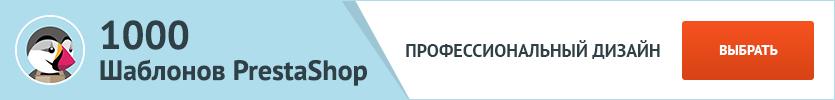 Шаблоны Prestashop 1.24