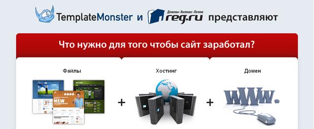 Бесплатный хостинг в россии хостинг картинок бесплатно на яндекс