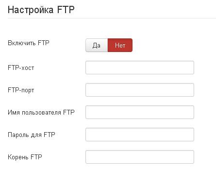 Доступ к файлам по FTP.