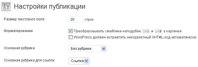 Настройка написания статей для последующего размещения на страницах сайта.