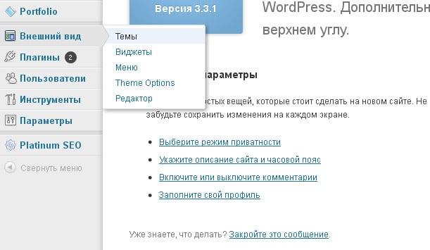 В административной части сайта во вкладке Внешний вид выбираем пункт Темы.