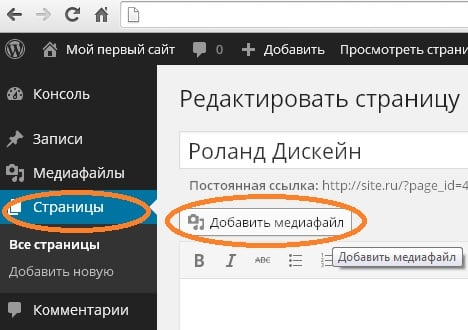 Как решить проблему с загрузкой изображений в WordPress – Блог про ... | 330x468