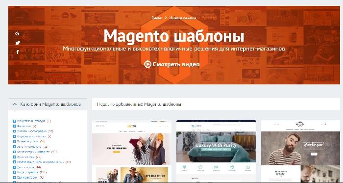 Будет ли этот сайт рекламировать бренд  В сети можно найти массу бесплатных  шаблонов, которые уже считаются «заезженными», то есть много сайтов  основаны на ... 4cc3e03ed91