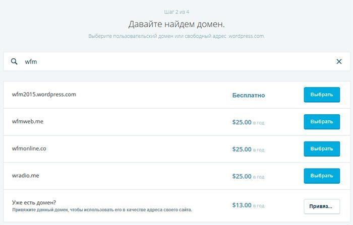 Как сделать сайт в домене ru