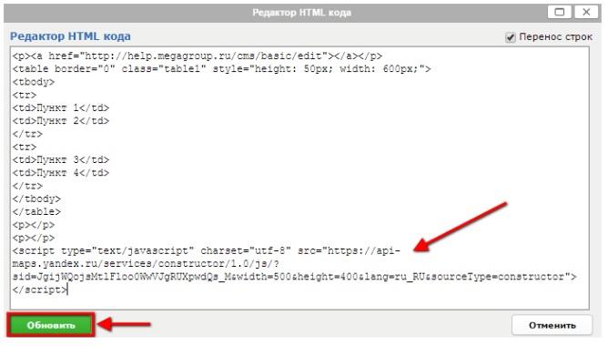Как получить код яндекс карты для сайта